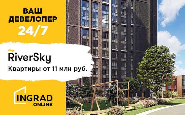 ЖК RiverSky — бизнес-класс на берегу Москвы-реки Квартиры от 11 млн рублей. Рассрочка 0%